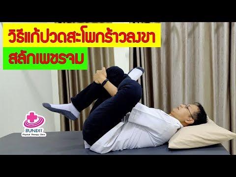สอนวิธีแก้อาการปวดสะโพกร้าวลงขา ปวดสลักเพชรร้าวลงขา กล้ามเนื้อหนีบเส้นประสาท
