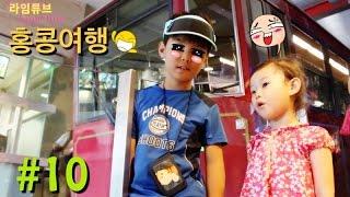 홍콩 여행 10편 피크트램 빅토리아 피크 침사추이 스타페리 2층버스 투어 Hong Kong Travel Disneyland #10 Tour 라임튜브
