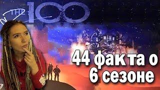 Сотня (the 100) || 44 факта/теории о 6 сезоне