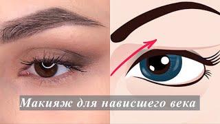 Классический макияж для нависшего века Основные правила makeup eyes shorts