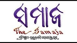 Samaja News paper