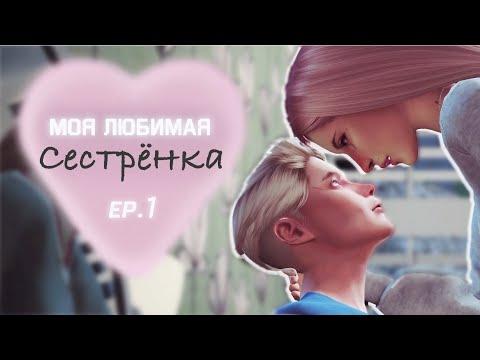 Сериал The Sims 4   Моя любимая сестренка   1 серия   Сериал с озвучкой   #SimkaPeppa #DURDOMTV