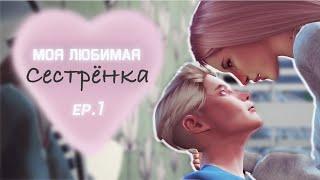 Сериал The Sims 4 | Моя любимая сестренка | 1 серия | Сериал с озвучкой | #SimkaPeppa #DURDOMTV