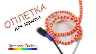 Красивая зарядка. Плетение оплетки для зарядки из резинок loom bands. Плетение из резинок.
