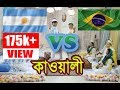 Brazil vs Argentina world cup kawali song by Shamim hasan Sarkar and Tamim|| Full HD