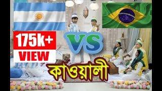 Brazil vs Argentina world cup kawali song by Shamim hasan Sarkar and Tamim|| Full HD