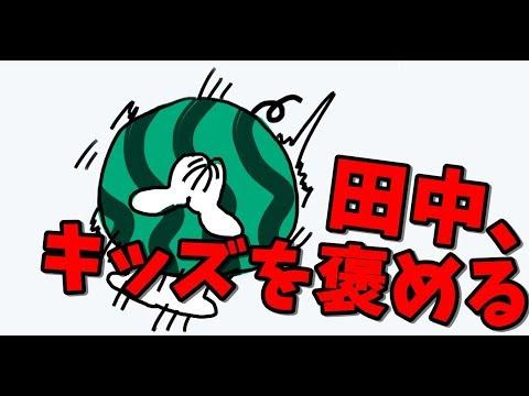 【BF4】田中、キッズをほめる【KUN】