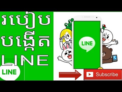 របៀបបង្កើតLine - How to create line account