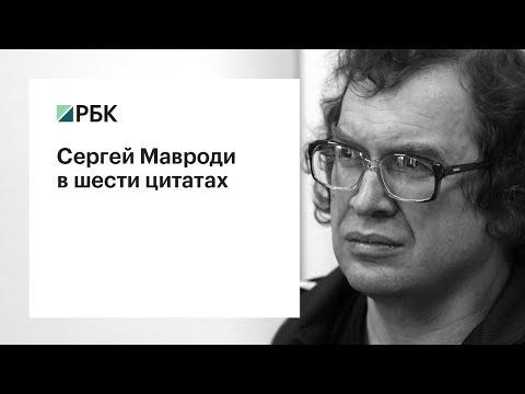Сергей Мавроди в шести цитатах