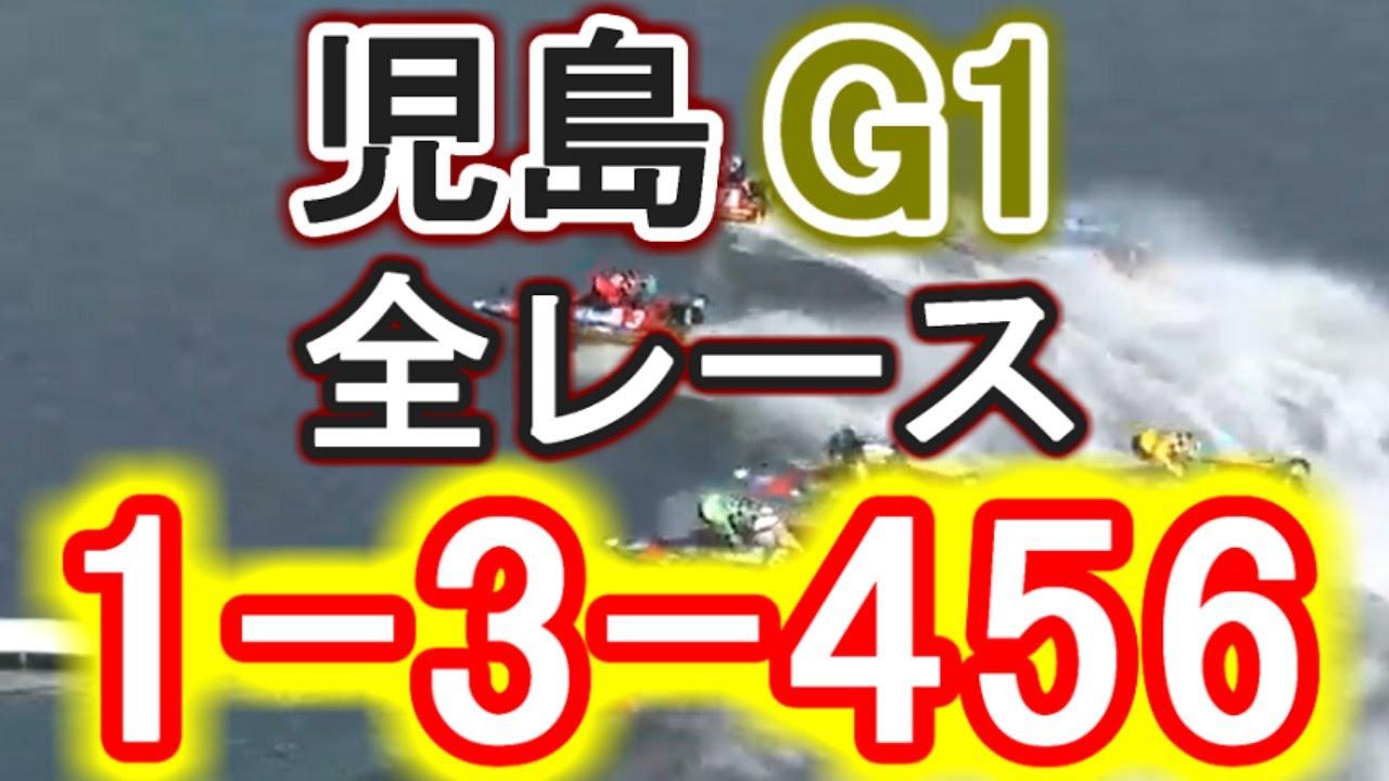 【競艇・ボートレース】児島G1全レース「1-3-456」!!