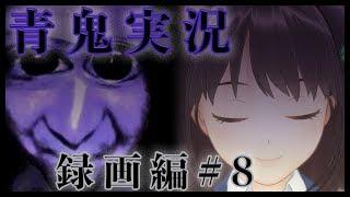 「青鬼」ゲーム実況録画編#8