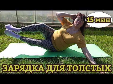 ЗАРЯДКА ДЛЯ ПОЛНЫХ НА 15 МИНУТ / ХУДЕЮ СО 137 КГ / СБРОСИЛА 40 КГ