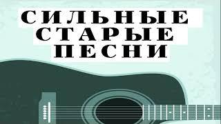 СИЛЬНЫЕ СТАРЫЕ ХРИСТИАНСКИЕ ПЕСНИ