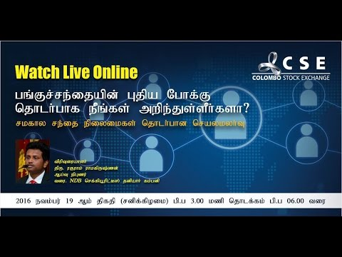CSE Live Stream - Seminar on Current Market Conditions (Tamil)