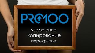 pro100 лучшие видеоуроки урок 5 (увеличение, копирование, перекрытие)