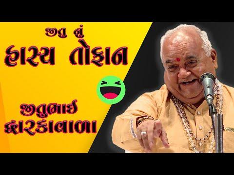 જીતુ નું હાસ્ય તોફાન    jitubhai dwarkawada jokes    gujarati comedy video by comedy king