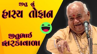 જીતુ નું હાસ્ય તોફાન || jitubhai dwarkawada jokes || gujarati comedy video by comedy king