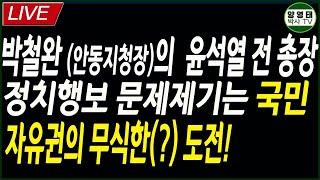 박철완 (안동지청장)의  윤석열 전 총장 정치행보에 대…