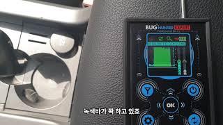 버그헌터 위치추적기 탐지기 탐지 영상