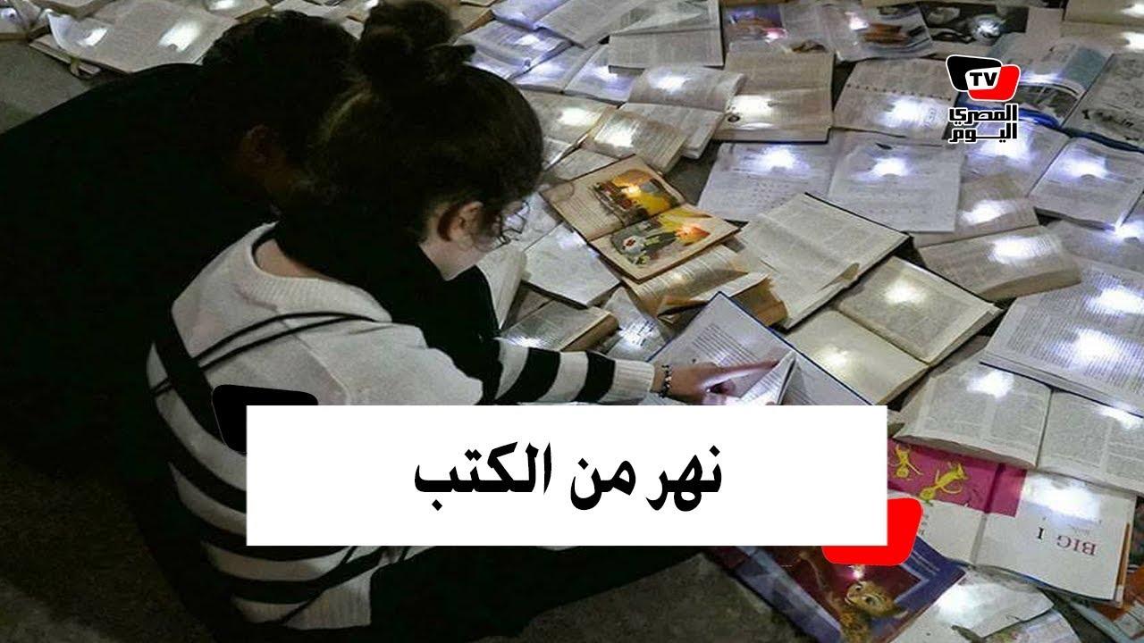 المصري اليوم:هل رأيت نهر من الكتب من قبل ؟