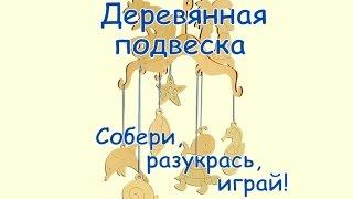 """Деревянная подвеска для малышей """"Тайны моря"""""""