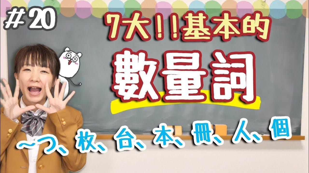 【從零開始學日文#20】7大基本的數量詞!日本旅行一定會用到〜 ️ - YouTube
