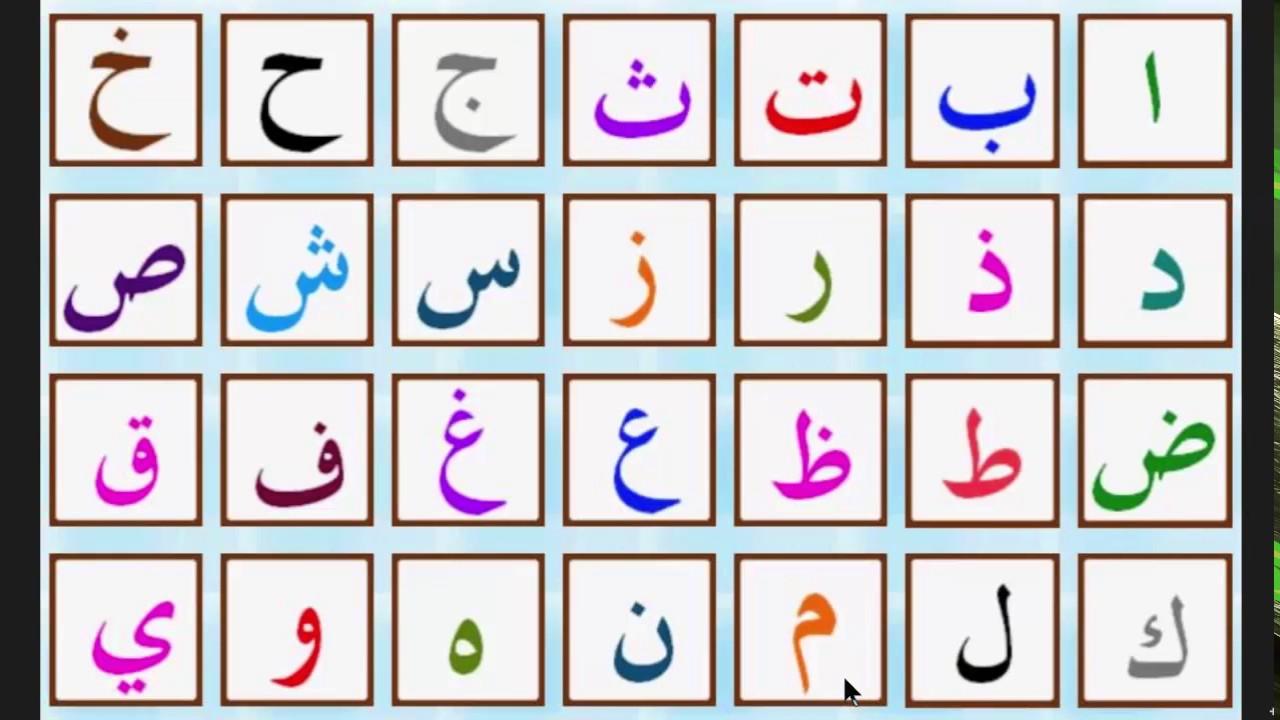 l'alphabet arabe - الحروف العربية - arabic alphabet - YouTube