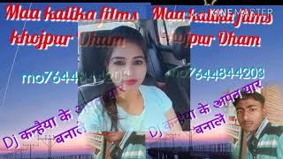 Gambar cover Dj कन्हैया के अपन यार बनाले  Apna_Yaar_Bana_La_Dj_Kanhaiya_Raj_Ke_Tu_Hard_Dholki_Bass_Mix_By_Dj