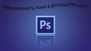 как изменить язык в фотошопе cs6 английский на русского
