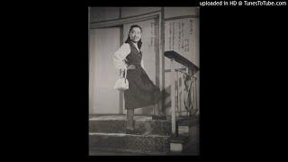 和田隆夫 作詞 元 六朗 作曲 1954/3.