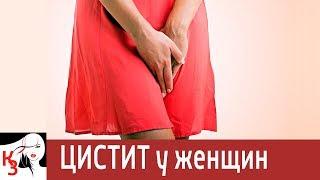 Здоровье женщины. ЦИСТИТ. Эффективная профилактика