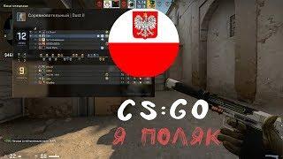 Играю на сильверах в роли поляка!/Counter-Strike: Global Offensive / Видео