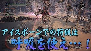#1【モンハンワールド】声優 花江夏樹とアイスボーンで狩猟生活をしたい漢たち!【MHW】