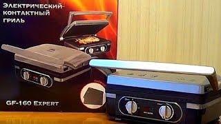 Электрический гриль GF 160 Expert от GFGRIL. Обзор.
