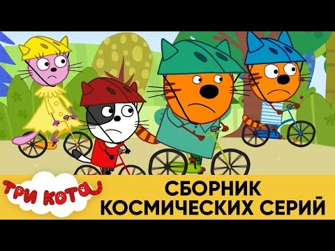 Три Кота | Сборник космических серий | Мультфильмы для детей ✈️🌌🎡