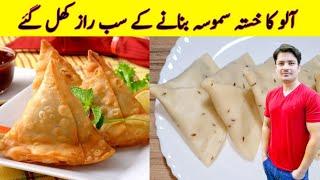 Aloo Kay Samosay Recipe By ijaz Ansari  Samosa Recipe  Crispy Potato Samosa