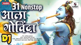 31 Non-Stop Ala Govinda - Jukebox - Famous Dahi...