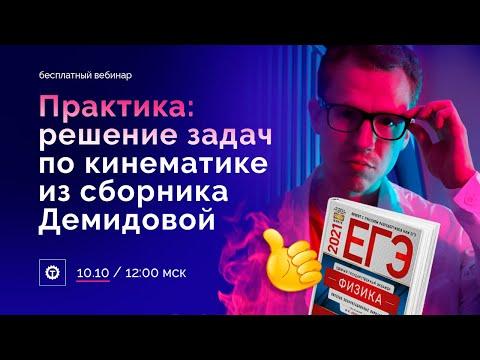 Решаем кинематику из сборника Демидовой