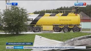 Смотреть видео В Кузбассе прогремел взрыв на автозаправке онлайн