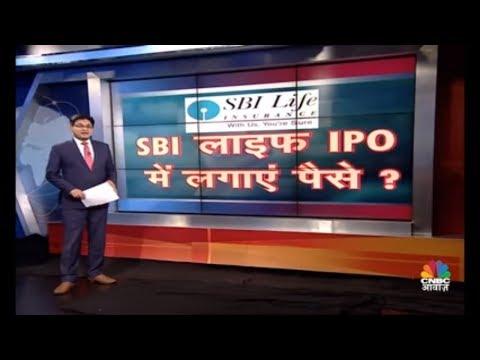 SBI Life IPO में लगाएं पैसे ? | Detailed Coverage | CNBC Awaaz