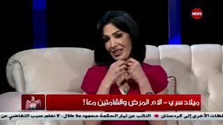 ميلاد سري  بين آلام المرض والشامتين  | #الجمهورية_السادسة #الشرقية
