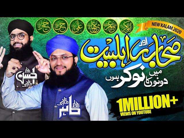 Sahaba Aur Ahlebait Manqabat Hafiz Tahir Qadri 2020