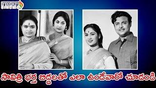 Savitri Personal Life Pics   Unseen And Rare   Gemini Ganesan   Mahanati Savitri Family Pics