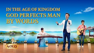 "Chinese Gospel Song ""In the Age of Kingdom God Perfects Man by Words"""