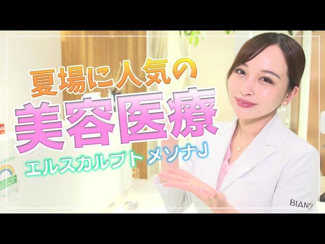 【人気美容医療】夏にオススメ☀️の美容医療をご紹介します!