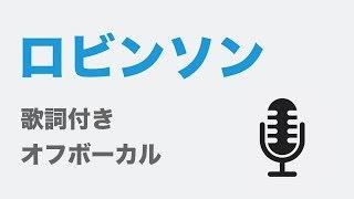 【カラオケ】ロビンソン - スピッツ【オフボーカル】