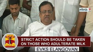 Strict action should be taken on those who adulterate Milk   E  V  K  S  Elangovan | Thanthi TV