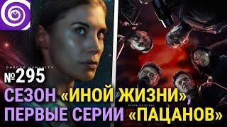 Недооцененная научная фантастика от Netflix и свежий взгляд на супергероику | ИНАЯ ЖИЗНЬ | ПАЦАНЫ