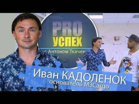 Иван Кадоленок - PRO Успех. Доставка грузов из Китая в Украину. Основатель М3Cargo