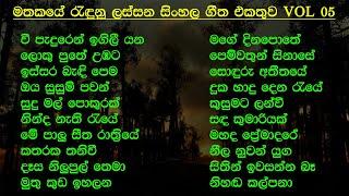 Best Sinhala Old Songs Collection | VOL 05 | සිත නිවන පැරණි සිංහල සින්දු පෙලක් | SL Evoke Music